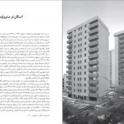 Housing in the Metropolis Iran