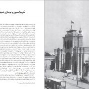 Modernization and Urban Renewal in Iran