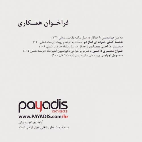 فراخوان شرکت مشاور معماران خلاق پایادیس