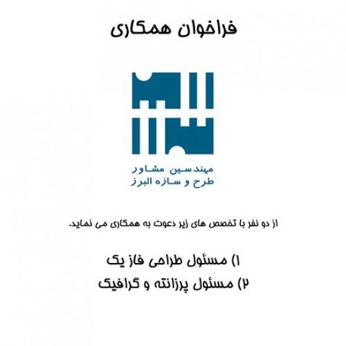 فراخوان شرکت مهندسین مشاور طرح و سازه البرز
